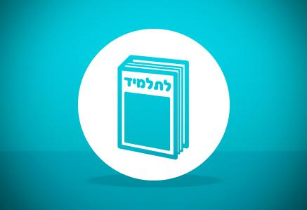 ספר התלמיד