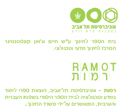לוגו אוניברסיטת תל אביב, רמות - הוצאת ספרי לימוד במדע וטכנולוגיה